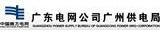 广州供电局